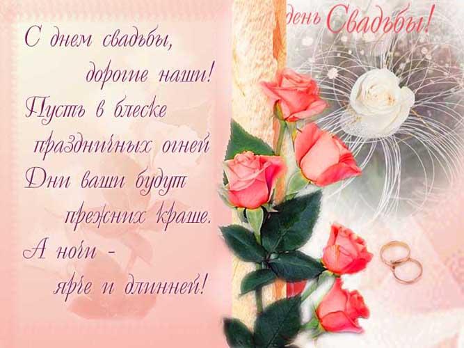 svadba-pozdravleniya-otkritki-kartinki foto 19