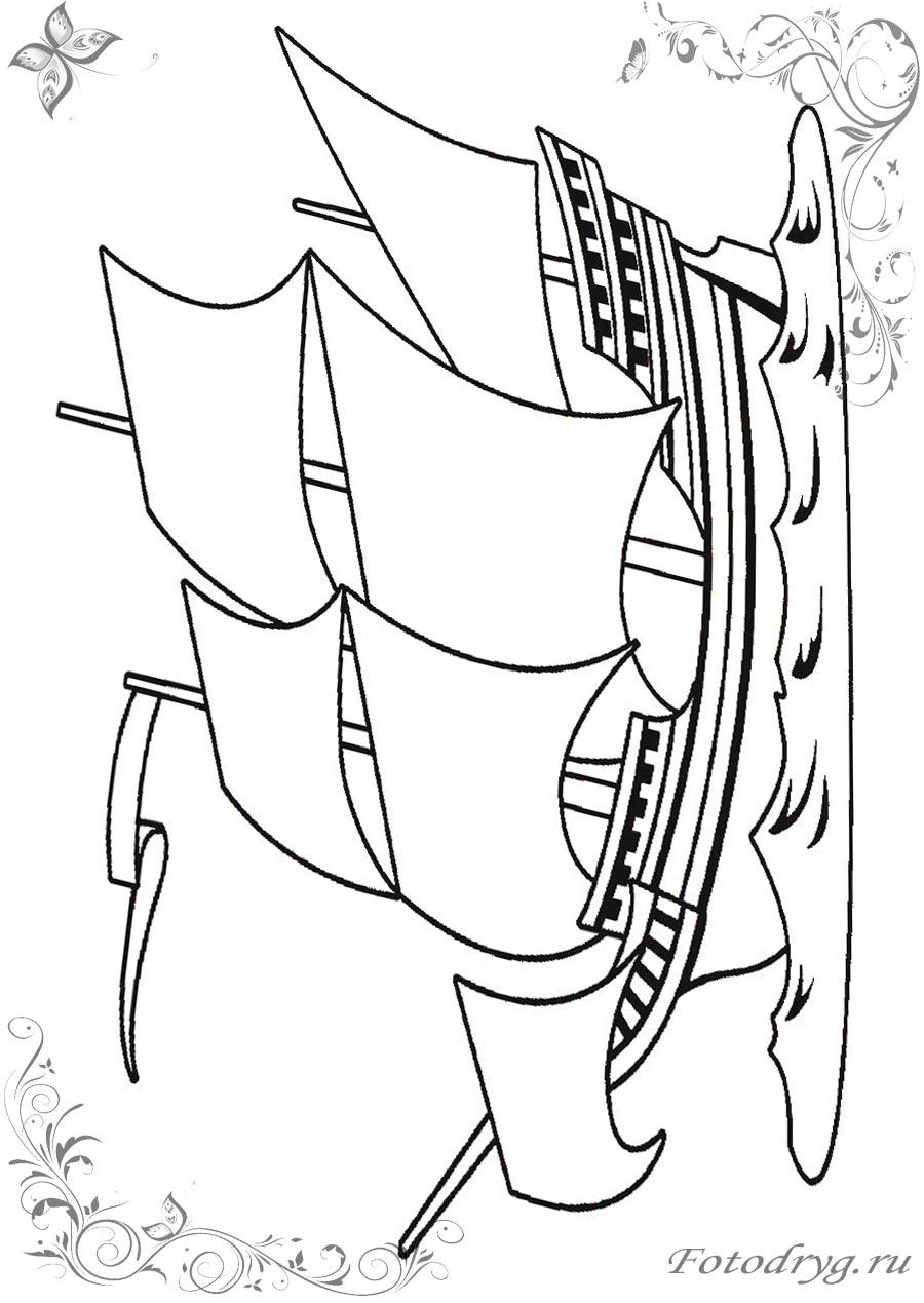 раскраска к сказке летучий корабль распечатать считают символами